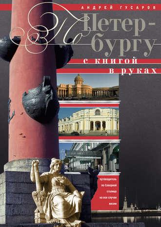 Андрей Гусаров, По Петербургу с книгой в руках. Путеводитель по северной столице на все случаи жизни
