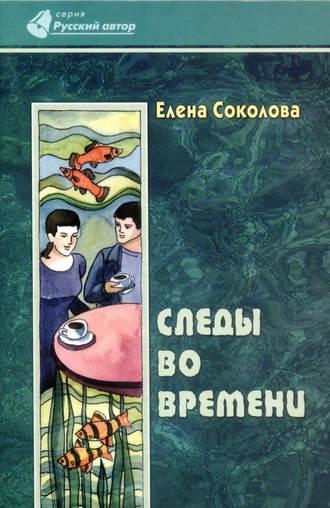 Елена Соколова, Следы во времени