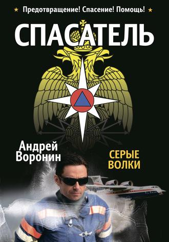 Андрей Воронин, Спасатель. Серые волки