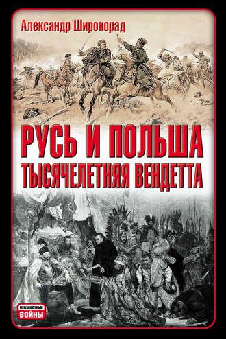 Александр Широкорад, Русь и Польша. Тысячелетняя вендетта
