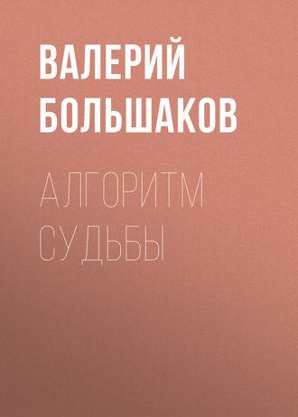 Валерий Большаков, Алгоритм судьбы