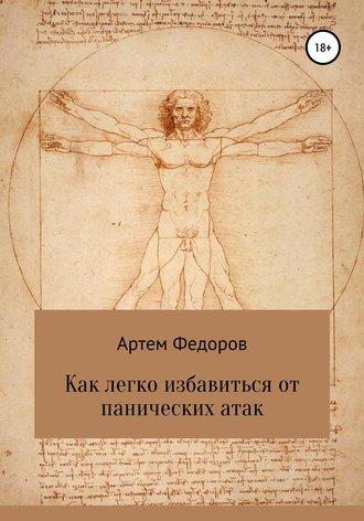 Артем Федоров, Как легко избавиться от панических атак