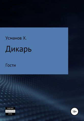 Хайдарали Усманов, Дикарь. Часть 3. Гости