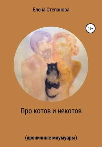 Елена Степанова, Про котов и некотов