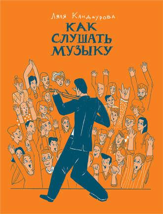 Ляля Кандаурова, Как слушать музыку