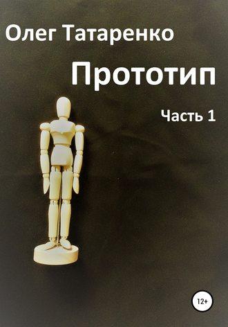 Олег Татаренко, Прототип. Часть 1