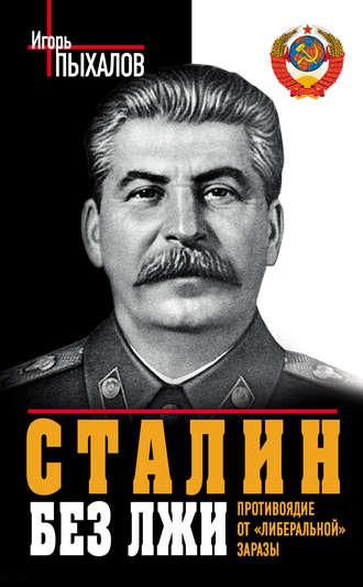Игорь Пыхалов, Сталин без лжи. Противоядие от «либеральной» заразы