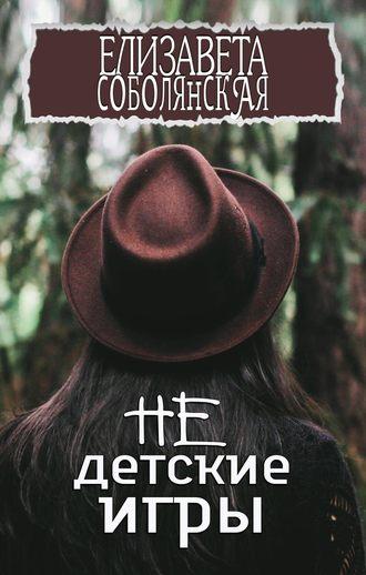 Елизавета Соболянская, Недетские игры