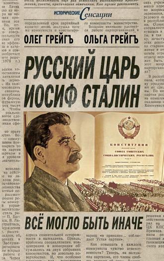 Олег Грейгъ, Ольга Грейгъ, Русский царь Иосиф Сталин, или Да здравствует Грузия!