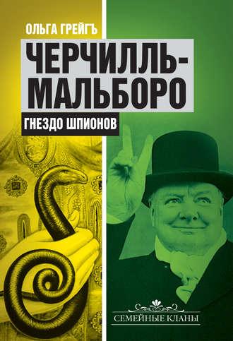 Ольга Грейгъ, Черчилль-Мальборо. Гнездо шпионов