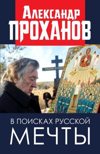 Александр Проханов, В поисках русской мечты