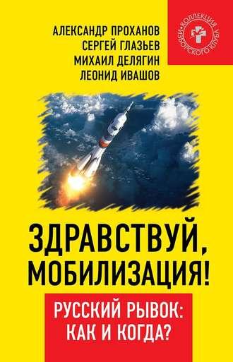 Александр Проханов, Михаил Делягин, Здравствуй, мобилизация! Русский рывок: как и когда?