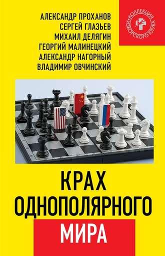 Александр Проханов, Михаил Делягин, Крах однополярного мира