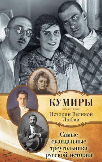Павел Кузьменко, Самые скандальные треугольники русской истории