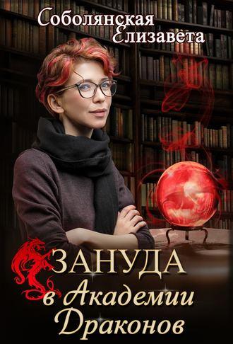Елизавета Соболянская, Зануда в Академии Драконов