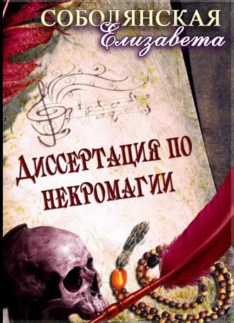 Елизавета Соболянская, Диссертация по некромагии
