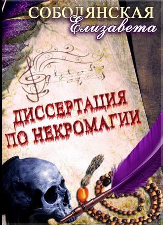 Елизавета Соболянская, Диссертация по некромагии – 2