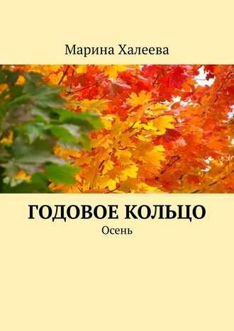 Марина Халеева, Годовое кольцо. Осень