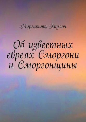 Маргарита Акулич, Обизвестных евреях Сморгони иСморгонщины