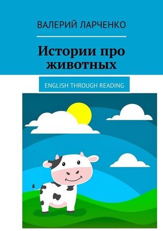 Валерий Ларченко, Истории про животных. English through reading