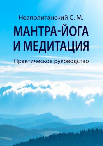 С. Неаполитанский, Мантра-йога имедитация. Практическое руководство