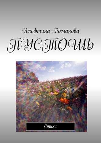 Алефтина Романова, Пустошь. Стихи