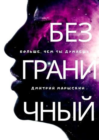 Дмитрий Марыскин, Безграничный