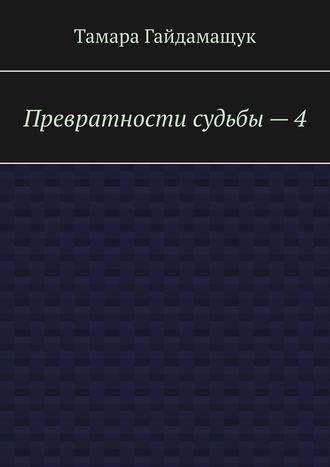 Тамара Гайдамащук, Превратностисудьбы–4