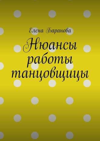 Елена Баранова, Нюансы работы танцовщицы