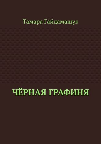Тамара Гайдамащук, Чёрная графиня