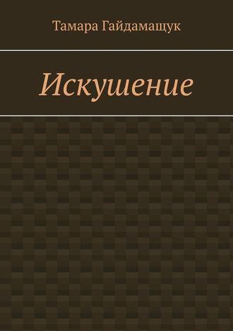 Тамара Гайдамащук, Искушение