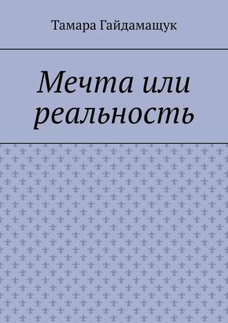 Тамара Гайдамащук, Мечта или реальность