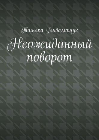 Тамара Гайдамащук, Неожиданный поворот