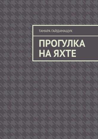Тамара Гайдамащук, Прогулка наяхте