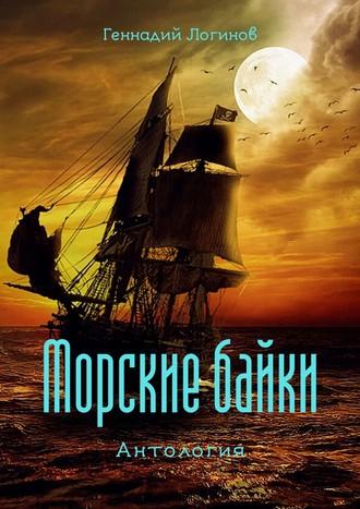 Геннадий Логинов, Морские байки. Антология