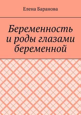Елена Баранова, Беременность ироды глазами беременной