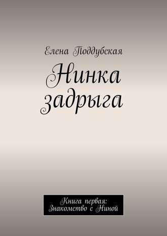 Елена Поддубская, Нинка задрыга. Книга первая: Знакомство сНиной