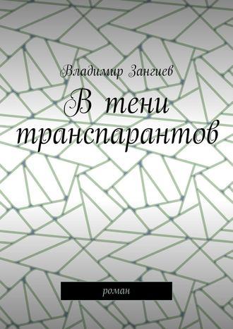 Владимир Зангиев, Втени транспарантов. Роман
