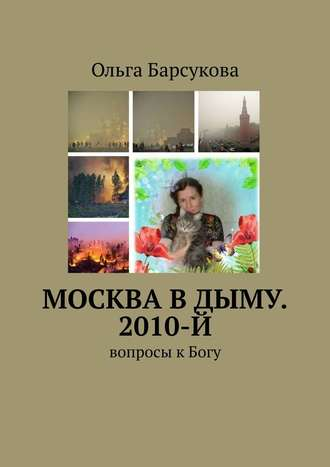 Ольга Барсукова, Москва вдыму. 2010-й. Вопросы кБогу