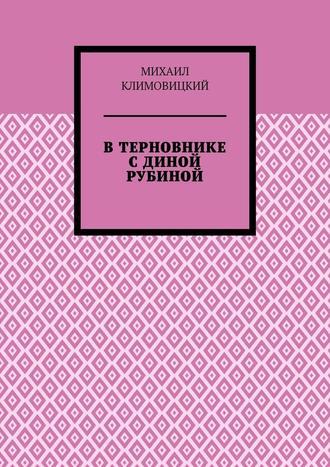 Михаил Климовицкий, Втерновнике сДиной Рубиной
