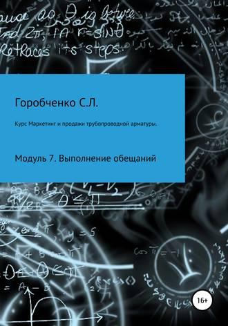 Станислав Горобченко, Курс «Маркетинг и продажи трубопроводной арматуры». Модуль 7. Выполнение обещаний