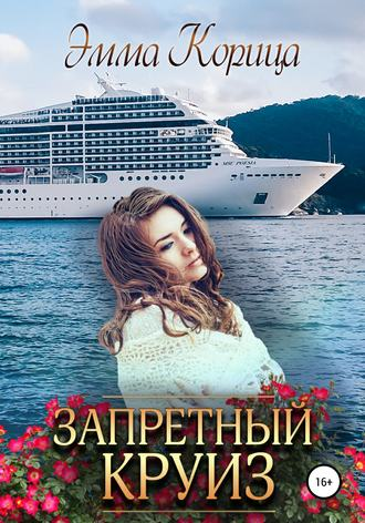 Эмма Корица, Запретный круиз