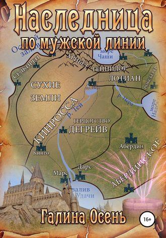 Галина Осень, Наследница по мужской линии
