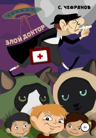 Сергей Чефранов, Детские фантастические повести. Смешные и ужасные