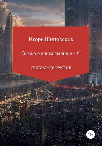 Игорь Шиповских, Сказка о юном сыщике – VI