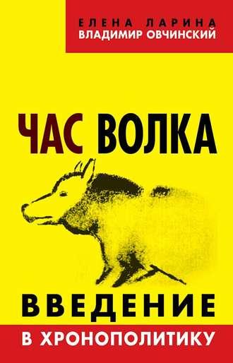 Елена Ларина, Владимир Овчинский, Час волка. Введение в хронополитику