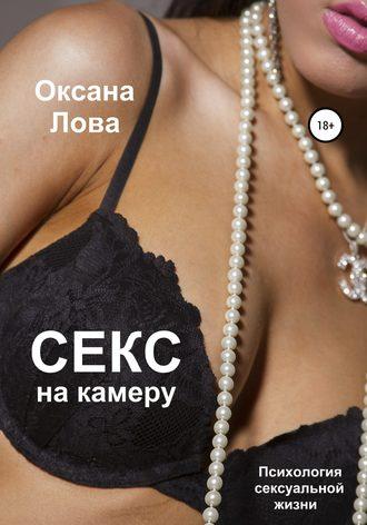 Оксана Лова, Психология сексуальной жизни. Секс на камеру