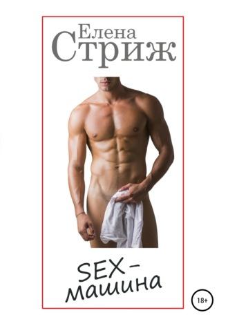 Елена Стриж, Sex-машина
