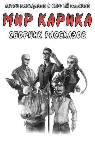 Сергей Савинов, Антон Емельянов, Мир Карика. Сборник рассказов