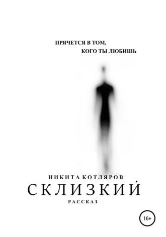 Никита Котляров, Склизкий